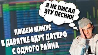 МИНУС В ДЕВЯТКЕ ЕДУТ ПЯТЕРО - СЭМПЛИРОВАНИЕ В FL STUDIO 20