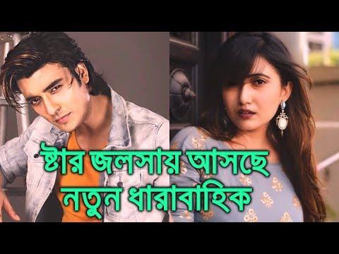 ষ্টার জলসায় আসছে নতুন ধারাবাহিক। Star Jalsha New Bengali Tv Serial
