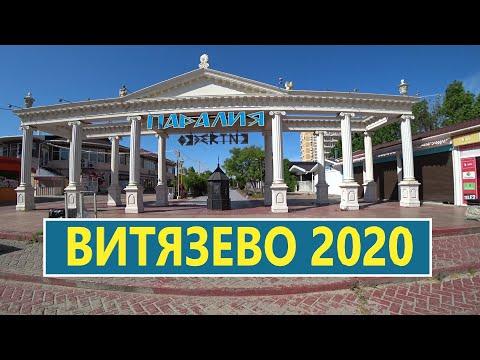#Анапа #Витязево  ГОТОВЯТСЯ ЛИ К СЕЗОНУ 2020 - ПАРАЛИЯ