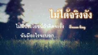 "PRINCEFIEND - ""ไม่ได้จริงจัง"" Cover by SMOONKING 【Official Audio Lyrics】"