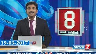 News @ 8 PM | News7 Tamil | 19-03-2017