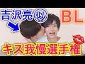 【キス我慢選手権①】いきなり美男子に「キスして?」と言われたら《BL》