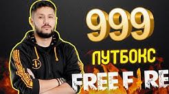 999 ЛУТБОКС АШАМЫЗ! 😱😱😱 FREE FIRE