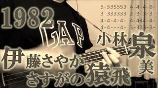 「さすがの猿飛」(1982-1984)エンディング 曲:小林泉美 Ending song of...