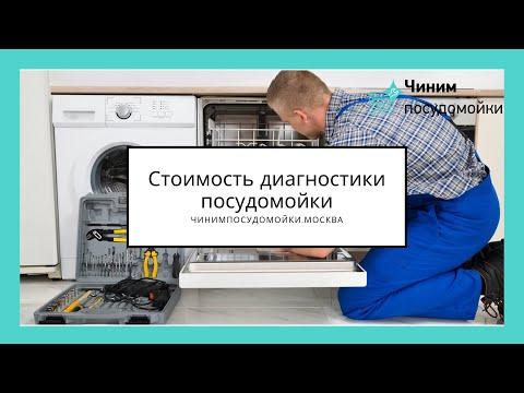 Стоимость диагностики посудомоечной машины