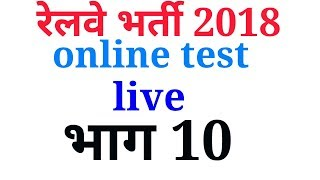 Railway online test 10