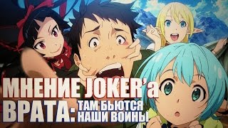 Мнение Joker'a на Врата: Там бьются наши войны