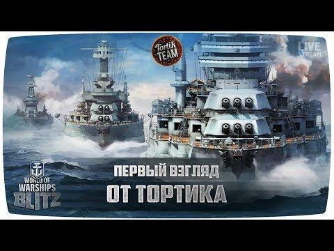 World of Warships Blitz ПЕРВЫЙ ВЗГЛЯД ОТ ТОРТИКА
