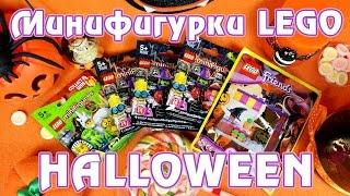 Сборка и обзор фигурок LEGO - Хэллоуин