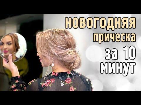 НОВОГОДНЯЯ ПРИЧЕСКА ЗА 10 МИНУТ | HAIR CLUB