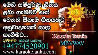 Sitha Parawa Giya - Chandana Liyanaarachchi Karaoke Track