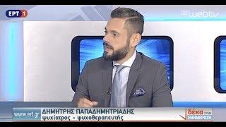 Παγκόσμια Ημέρα Ψυχικής Υγείας: Ο ψυχίατρος Δημήτρης Παπαδημητριάδης στην ΕΡΤ