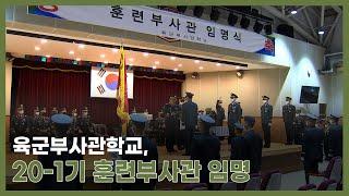 육군부사관학교, 20-1기 훈련부사관 임명