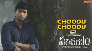 Choodu Choodu | HD Full Song | Parichayam | Virat | Simrat | Sekhar Chandra | Lakshmikant