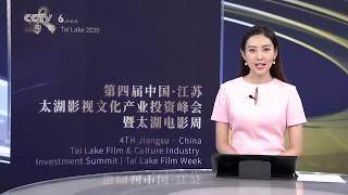 太湖影视文化产业投资峰会开幕 探讨5G时代数字影视发展 【中国电影报道 | 20200519】