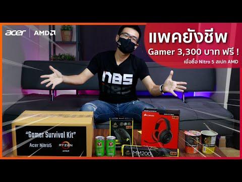 Acer x AMD Promotion แพคยังชีพสำหรับเกมเมอร์ 3,300 บาท เมื่อซื้อ Nitro 5 สเปก Ryzen สำหรับ 500 คนแรก