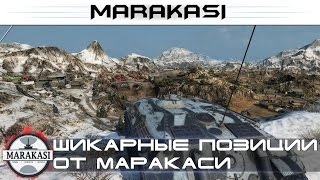 Шикарные позиции от маракаси, только лучшее World of Tanks