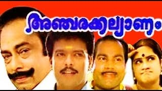 Anjarakalyanam | Superhit Malayalam Full Movie |  Kalabhavan Mani & Jagadeesh