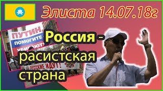 Элиста. Ветеран МВД о расизме в России.