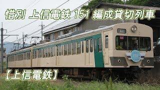【上信電鉄】惜別 上信電鉄151編成貸切列車 151F(2018-05-26撮影)[HD]