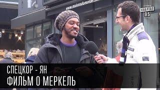 Специальный корреспондент Ян - Фильм о Меркель
