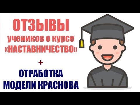 Отзывы о курсе Наставничество и разбор модели Краснова учеником