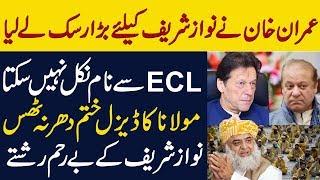 Imran Khan Took Big Risk For Nawaz Sharif
