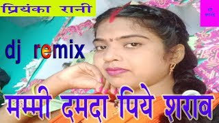 मम्मी दमदा पिये शराब /प्रियंका रानी /माँ शारदे स्टूडियो कासगंज /9411433429