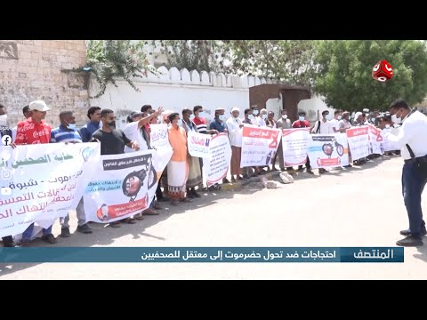 احتجاجات ضد تحول حضرموت إلى معتقل للصحفيين