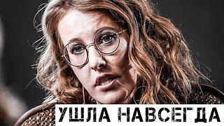 Стало известно об уходе Собчак с Первого канала после позора
