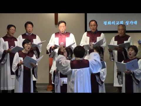 170924 성도여 다 함께 Choir