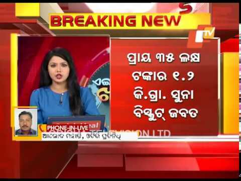 Gold Bars Worth Rs 35L Seized At Bhubaneswar Airport