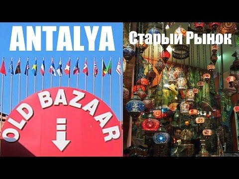 Турция. Анталия - OLD BAZAAR = СТАРЫЙ РЫНОК = Antalya | Marina Bazar | Turkey 2016 [IVAN LIFE]