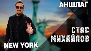 Стас Михайлов - Live in New York 2018