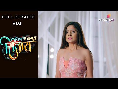 Vish Ya Amrit Sitaara - 24th December 2018 - विष या अमृत सितारा - Full Episode Mp3