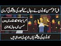 The Prediction of Simpsons Cartoon About Dajal in Urdu Hindi