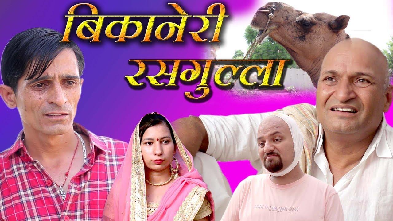 बीकानेरी रसगुल्ला Rajashthani Haryanvi Comedy By Murari lal Pareek