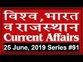 25 june 2019 Current Affairs | Daily Current Affairs | India World and Rajasthan Current GK