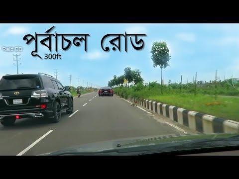 Purbachal 300 Feet Road | Dhaka, Bangladesh.