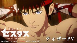Watch Cestvs: The Roman Fighter Anime Trailer/PV Online