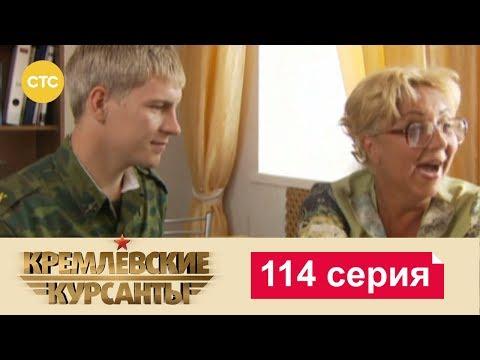 Кремлевские Курсанты 114