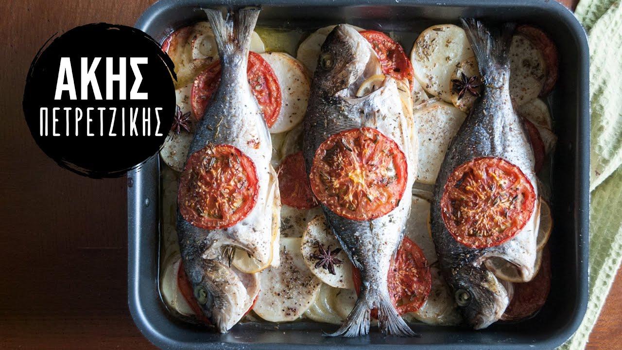 Αποτέλεσμα εικόνας για Τσιπούρα πλακί στο φούρνο με λαχανικά