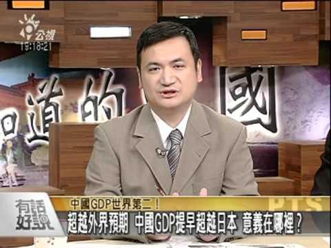 100827中國GDP世界第二!-1.mpg