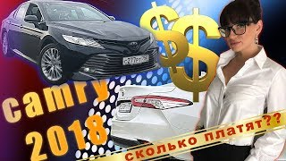 КАМРИ 2018/СКОЛЬКО ПЛАТЯТ БЛОГЕРАМ/ЗНОЙНЫЙ ОПЕРАТОР/БАКУ