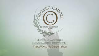 Интернет магазин натуральной косметики Organic Garden Online e shop of natural cosmetics intro