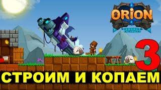 ORION Enchanced - СТРОИМ И КОПАЕМ 3