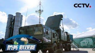 《防务新观察》 20190517 俄罗斯多维度展示新武器 新部署 就问你怕不怕?| CCTV军事