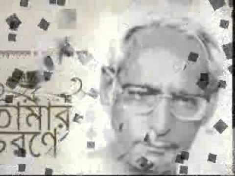 Ami Okriti Odhom - Dilip Kumar Roy