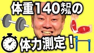 【デブ】体重140キロ男が体力測定をしてみた!
