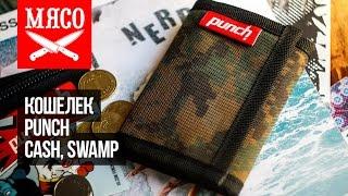 Кошелек Punch - Cash, Swamp. Обзор(Купить кошелек Punch - Cash, Swamp - https://new.vk.com/market-9021942?w=product-9021942_480 Похожие товары ..., 2016-08-19T07:08:14.000Z)